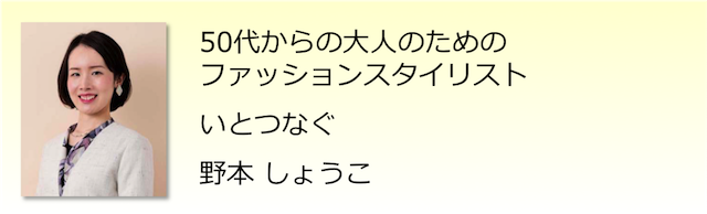 野本しょうこ_01