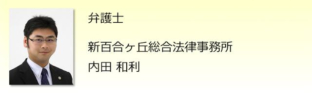 内田和利_01