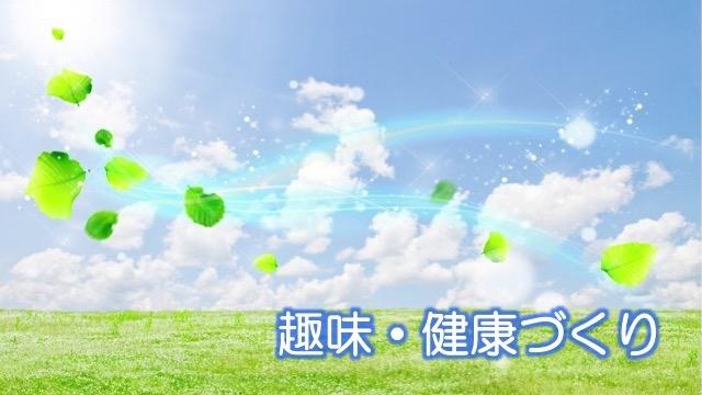 終活健幸サポート多摩_04