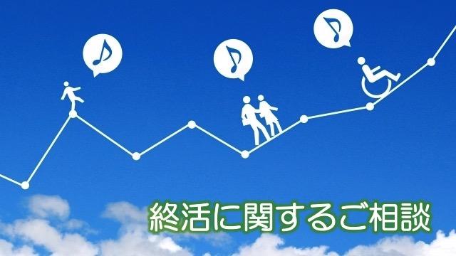 終活健幸サポート多摩_03