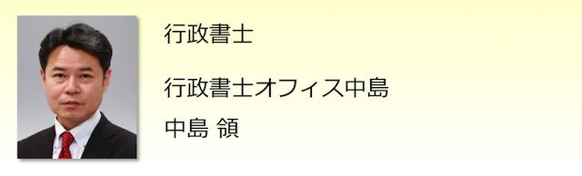 中島領_01