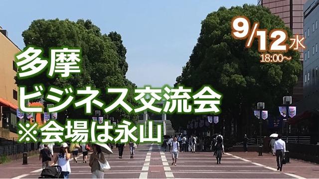 終活健幸サポート多摩_05