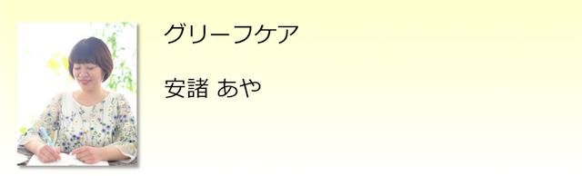 安諸あや_01