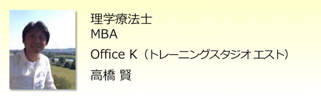 高橋賢_01