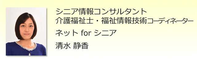 清水静香_01