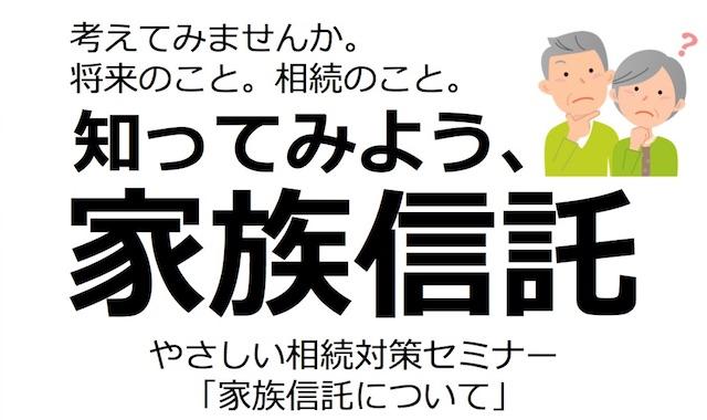 終活セミナー1024