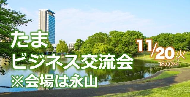 たまビジネス交流会_02