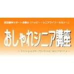 おしゃれシニア講座2