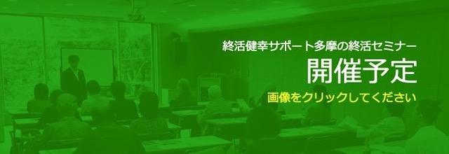 終活セミナー開催予定