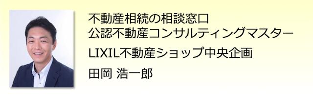 田岡浩一郎_01
