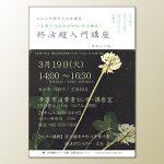 終活超入門講座・健幸ひとづくり編_04
