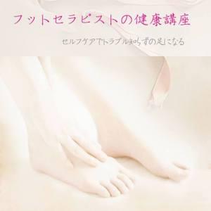 フットセラピストの健幸講座03