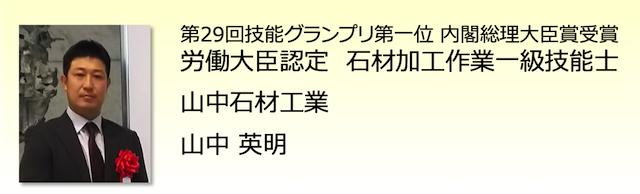 山中英明_02