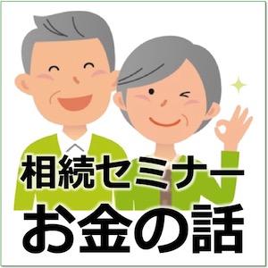 お金の話_02