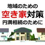 空き家対策