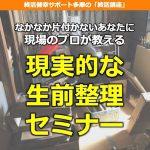 生前整理セミナー_01